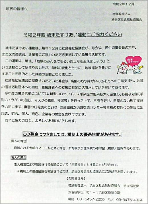 20201104_harajuku1_02.jpg