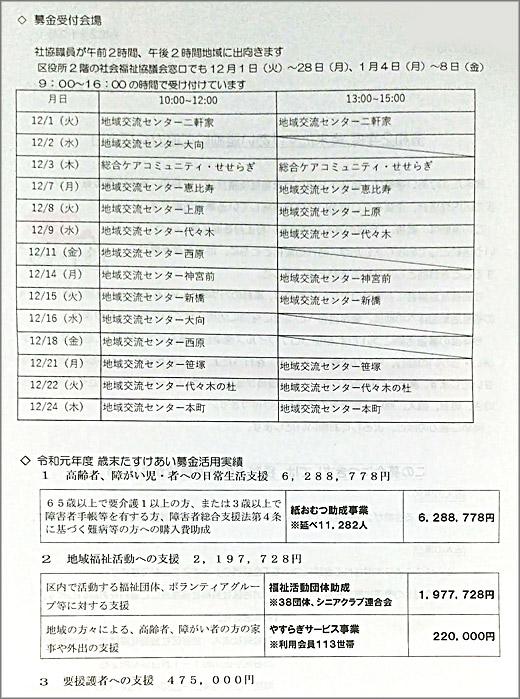 20201104_harajuku1_03.jpg
