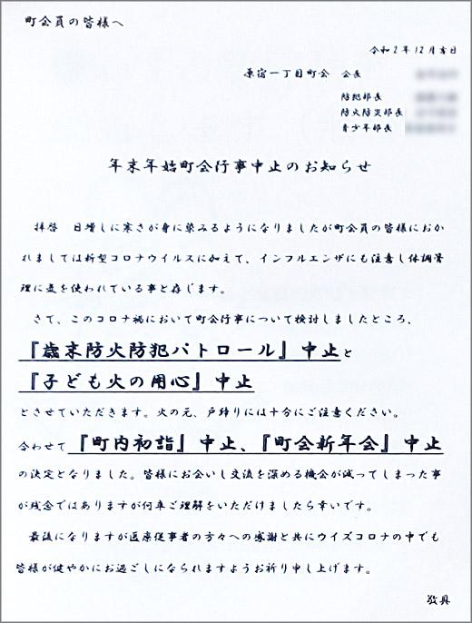 20201204_harajuku1_02.jpg