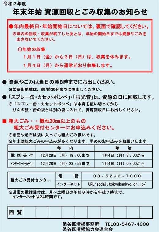 20201207_harajuku1_01.jpg