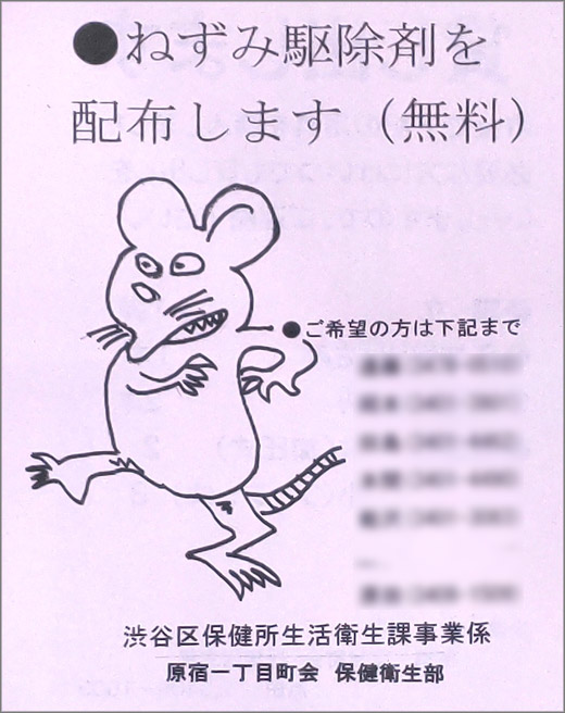 20201208_harajuku1_02.jpg