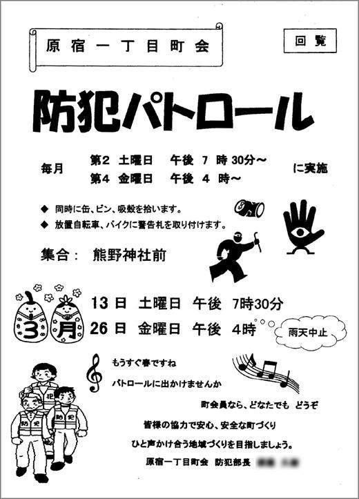 20210312_harajuku1_02.jpg
