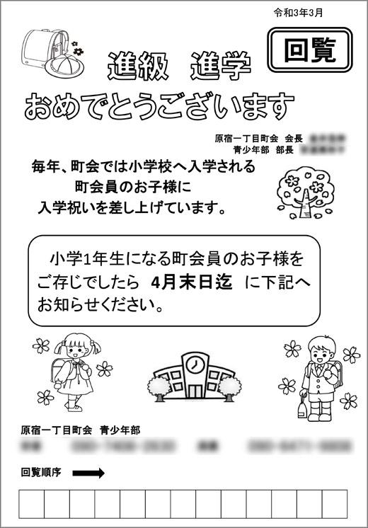 20210315_harajuku1_01.jpg