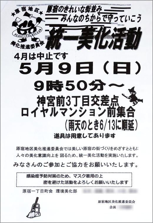 20210408_harajuku1_02.jpg