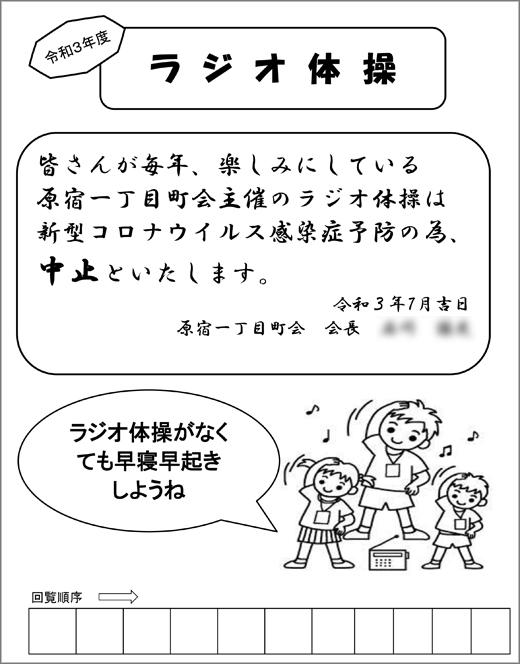 20210709_harajuku1_01.jpg
