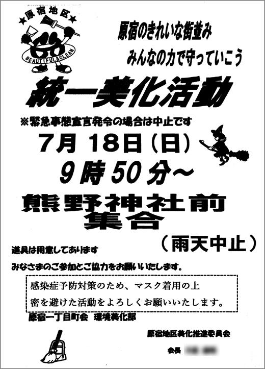 20210709_harajuku1_03.jpg
