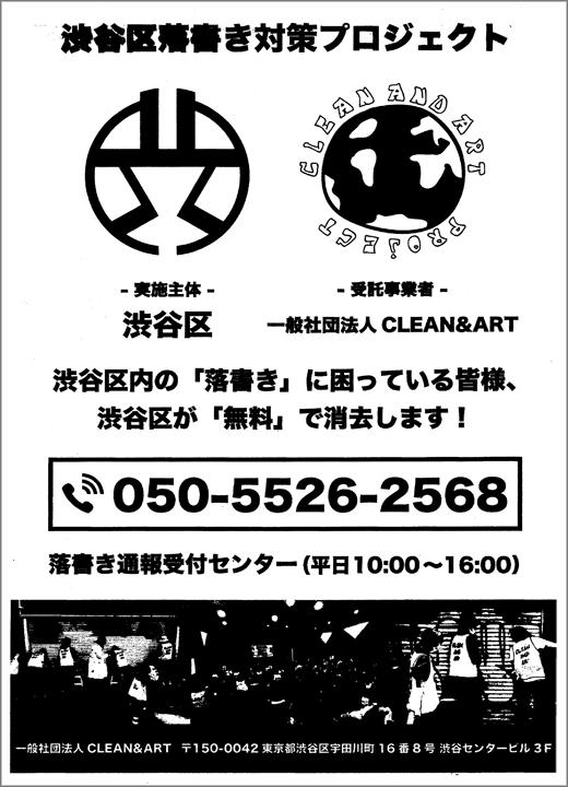 20210712_harajuku1_01.jpg