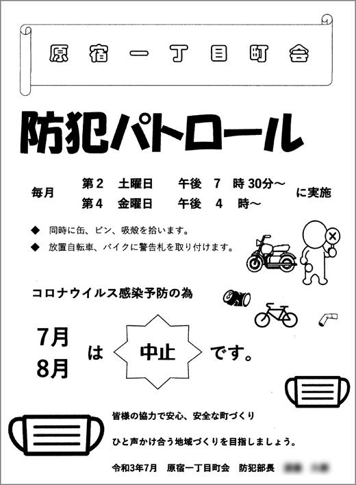 20210712_harajuku1_02.jpg
