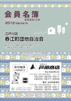 1208春江町表紙1-4ol.jpg