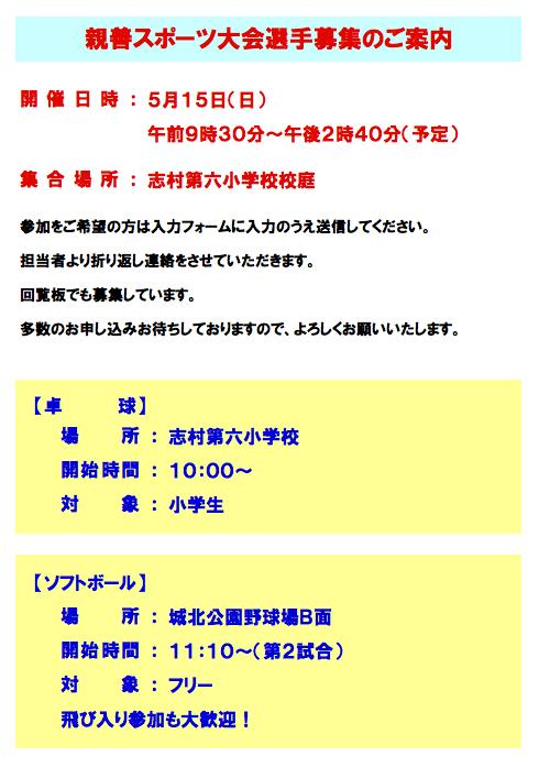 1104親善スポーツ大会/蓮根東町会.jpg