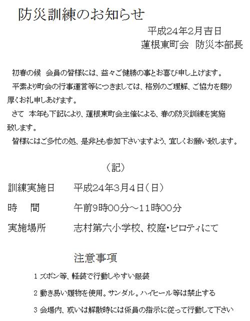 1202防災訓練告知/蓮根東 2.jpg