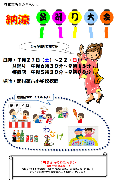 1207盆踊り入稿データ蓮根東町会.jpg