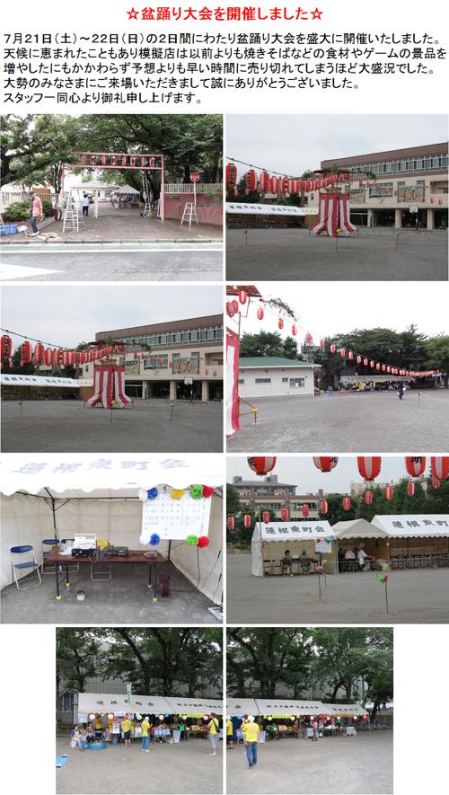 1208盆踊りHP1/蓮根東町会_500.jpg