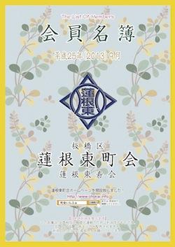 1309蓮根東表紙1-4★.jpg