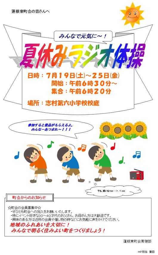 1407ラジオ体操のお知らせ/蓮根東町会 板橋区.jpg