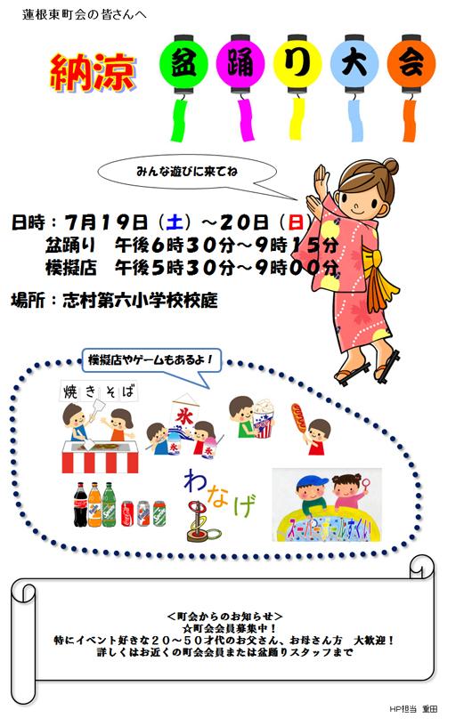 1407盆踊り大会のお知らせ/蓮江東町会  板橋区.jpg