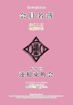 1907hasunehigashi hyo1.png