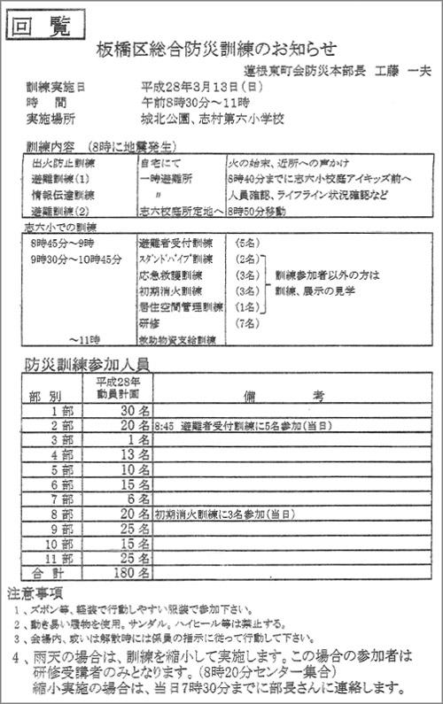 20160229_hasune001.jpg