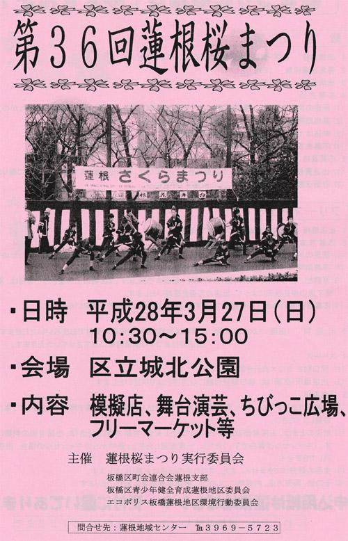20160301_hasune001.jpg