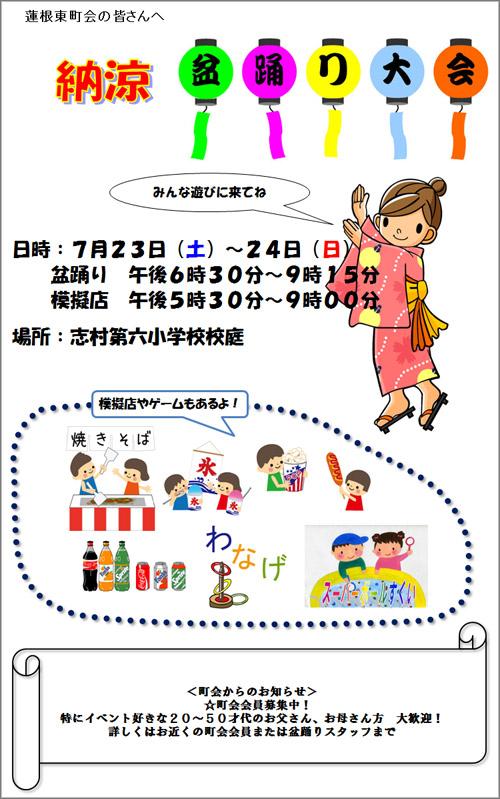 20160613_hasunumahigashi001.jpg