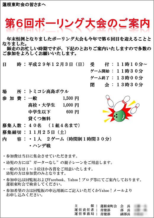 20171115_hasunehigashi001.jpg