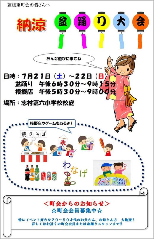 20180618_hasunehigashi_001.jpg