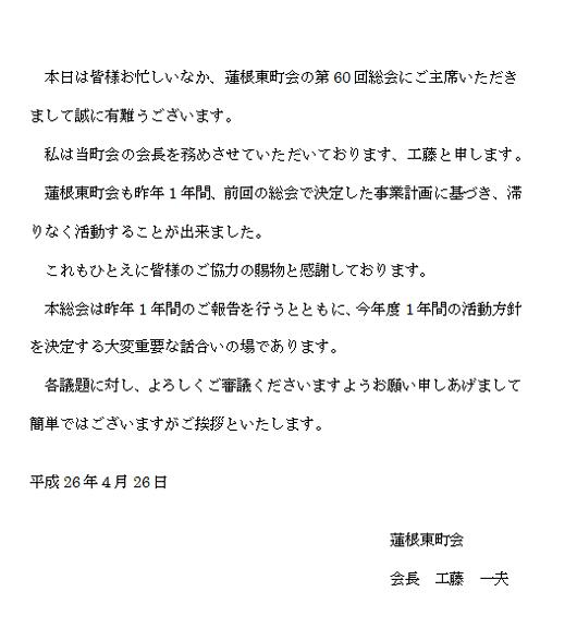 H26総会会長挨拶/蓮根東町会.jpg