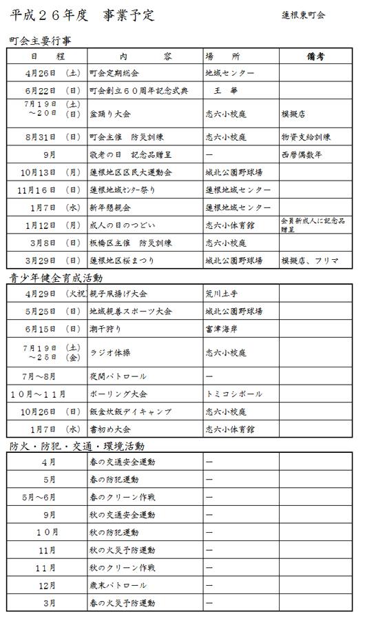 H26行事予定/蓮根東町会.jpg