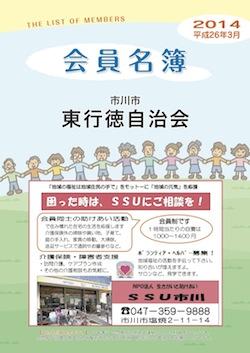 1403東行徳表紙1-4★.jpg