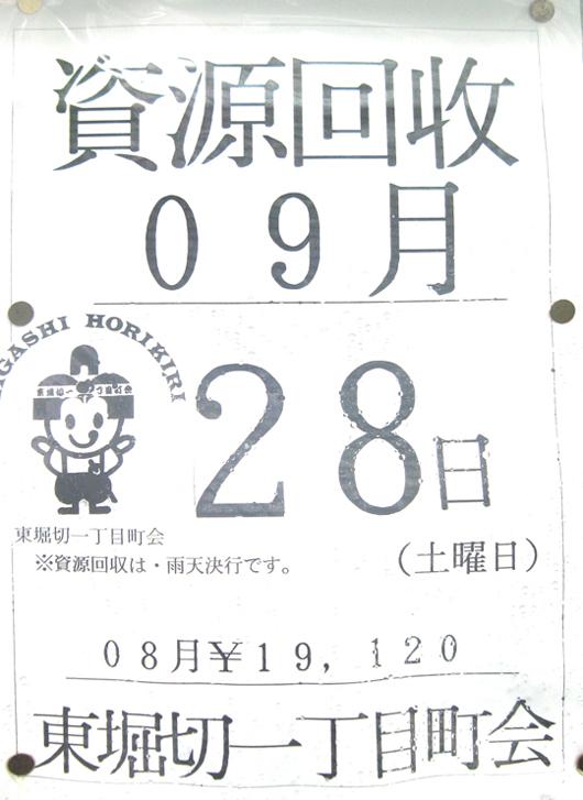 1309資源回収 9月28日開催!!/東堀切一丁目町会.jpg