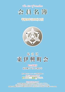 1812higashiiko hyo.png