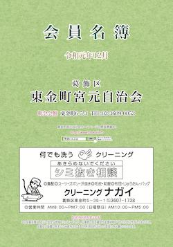 2003higashikanamachi hyo.png