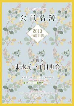 1312東水元/表紙.jpg