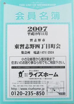 07東習志野表紙.jpg