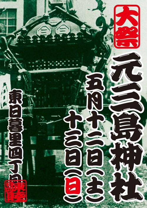 1204大祭/東日暮里四丁目町会.jpg