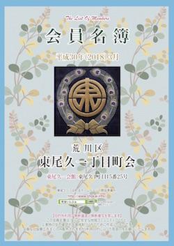 1803higashiogu_hyo.jpg