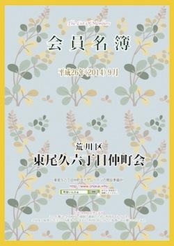 1409東尾久1-4★.jpg