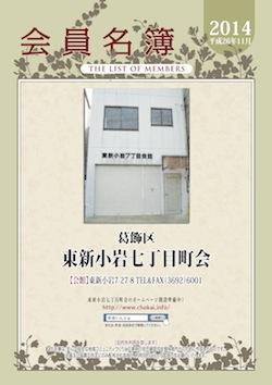 1412東新小岩七表紙.jpg