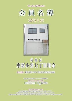 1609higashishinkoiwa7_hyo.jpg