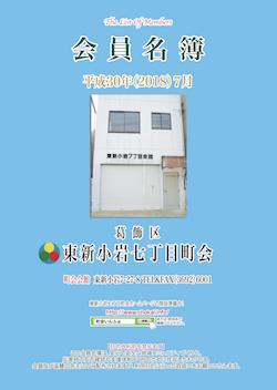 1808higashishinkoiwa7 hyo.png