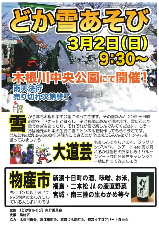1402ポスター/東四つ木南町会.jpg