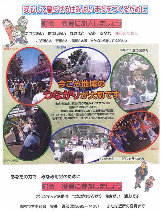 1402加入のお願い/東四つ木南町会.jpg