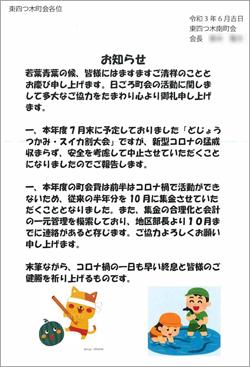 20210624_higashiyotsugi_01_250.jpg
