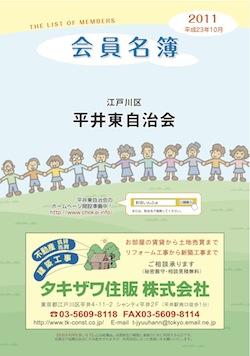 1110平井東表紙1-4ol.jpg