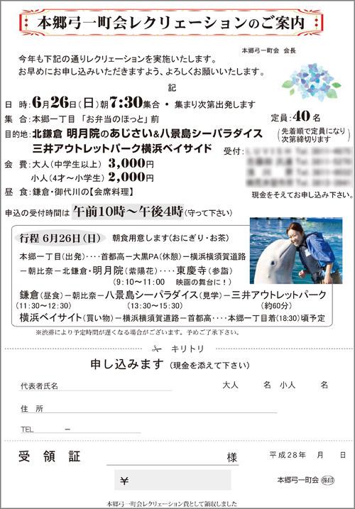 20160516_hongoyumiichi_001.jpg
