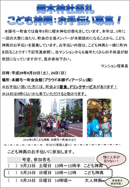 20170821_hongoyumiichi_001.jpg