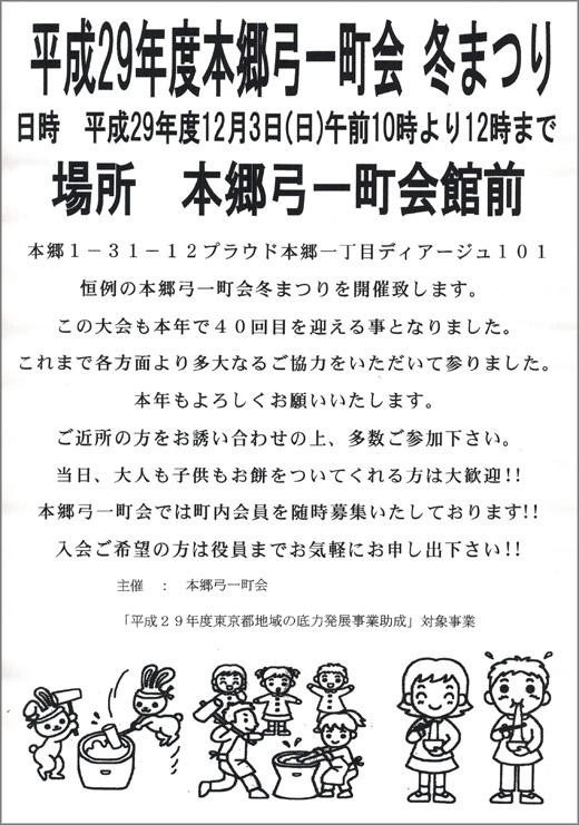 20171130_hongoyumiichi_001.jpg