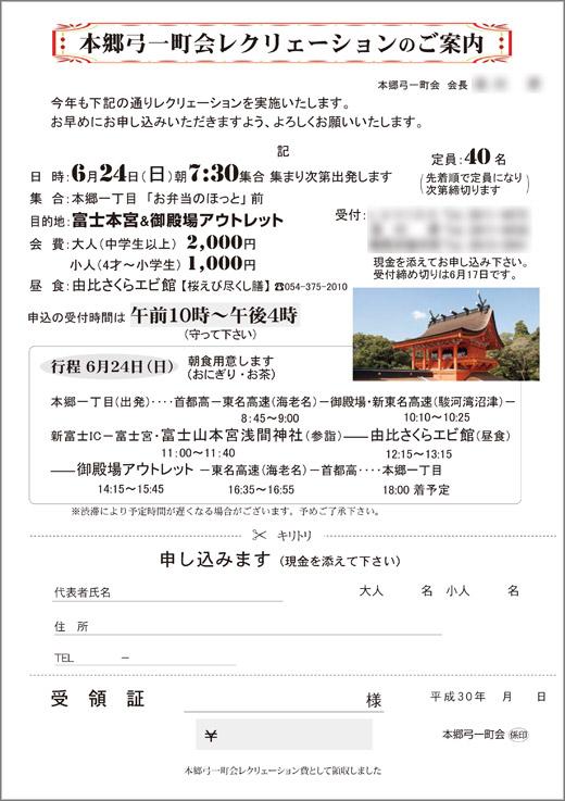 20180604_hongoyumiichi_001.jpg