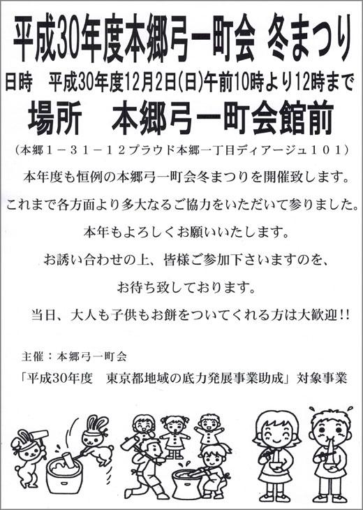 20181129_hongoyumiichi_01.jpg