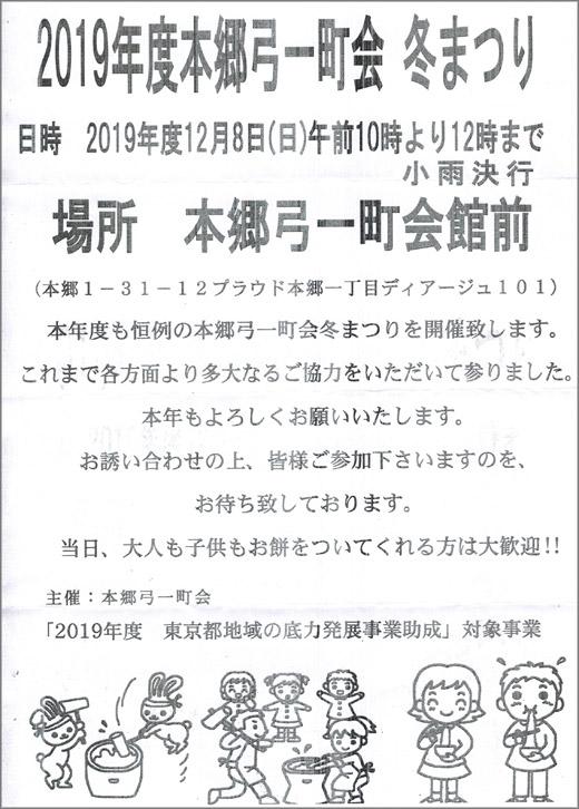 20191203_hongoyumiichi_02.jpg